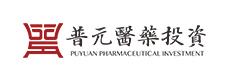 深圳普元医药产业投资有限公司