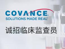 科文斯医药研发(北京)有限公司上海分公司