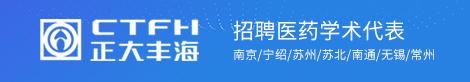 江苏正大丰海制药有限公司