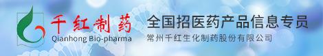 常州千红生化制药股份有限公司