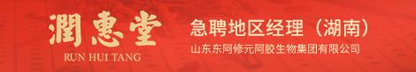 山东东阿修元阿胶生物集团有限公司