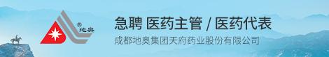 成都地奥集团天府药业股份有限公司