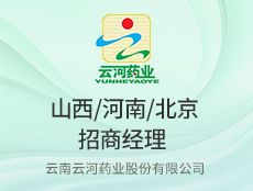 云南云河药业股份有限公司