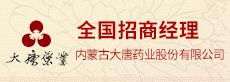 内蒙古大唐药业股份有限公司