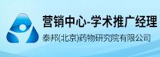 泰邦(北京)药物研究院有限公司