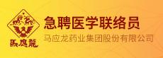 马应龙药业集团股份有限公司