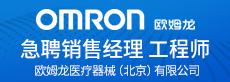 欧姆龙医疗器械(北京)有限公司