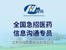 江苏恒瑞医药股份有限公司