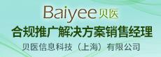 贝医信息科技(上海)有限公司