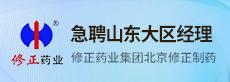修正药业集团北京修正制药有限公司