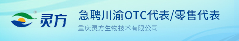重庆灵方生物技术有限公司