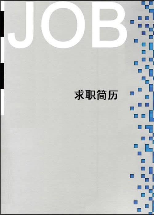 黑白简历封面word模板