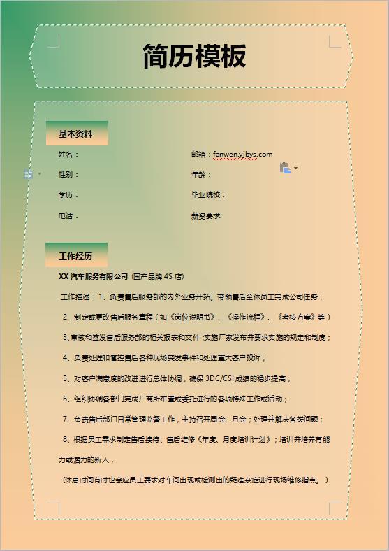 2016应届毕业大学生简历封面下载