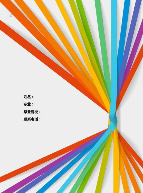 简历封面下载word格式2016