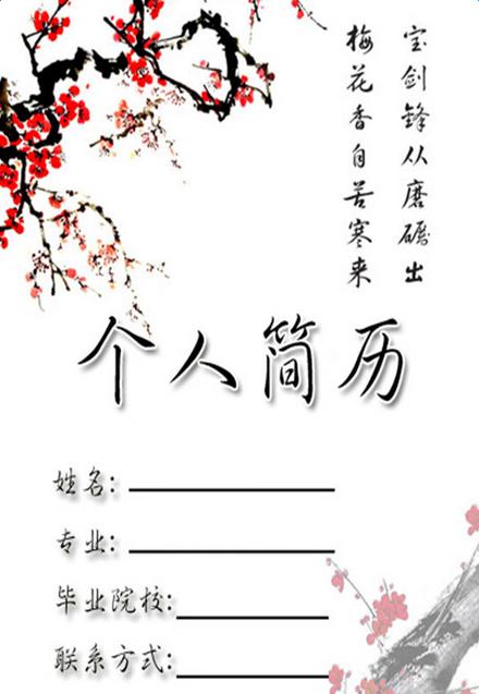 2016最新简历封面下载