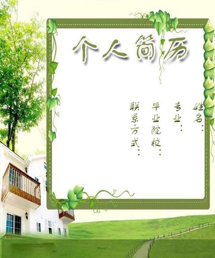 2016毕业生求职简历封面图片