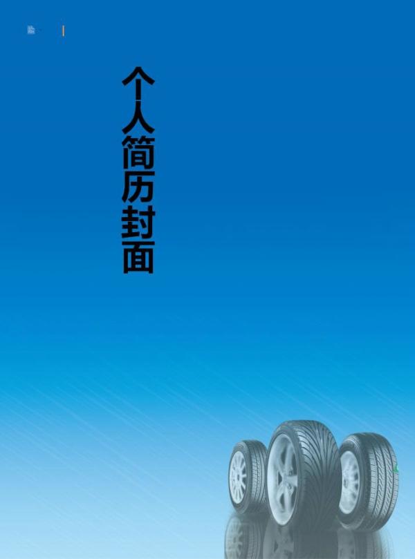 2016优秀个人简历封面