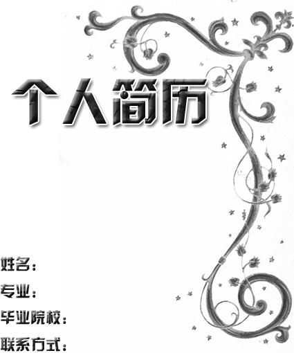 2016实习生简历封面