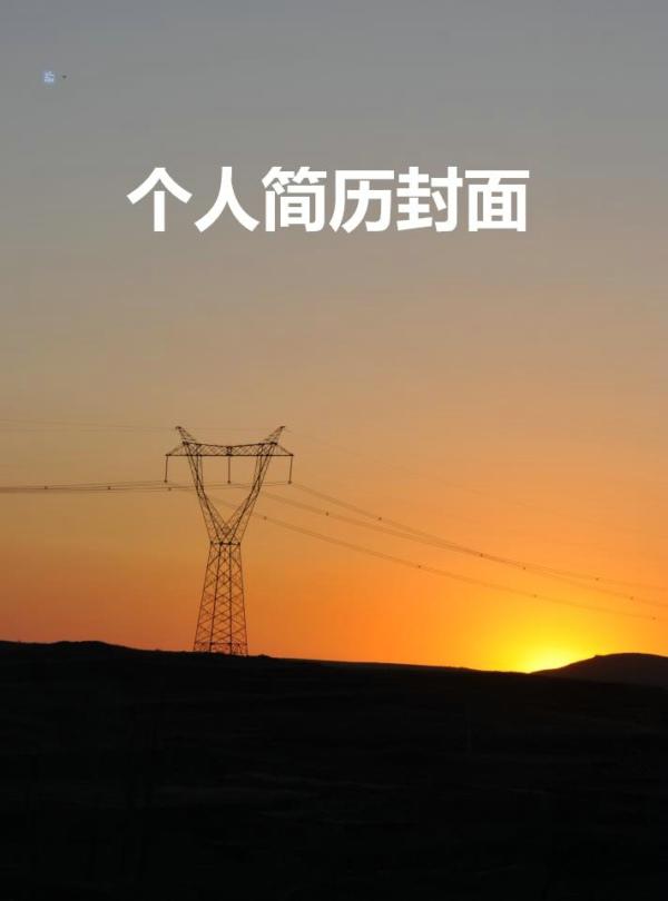 个人简历封面图片2016