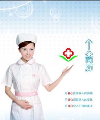2016护士简历封面