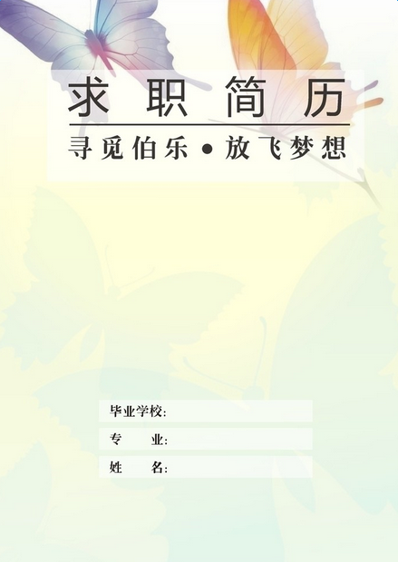 2016大学生求职应聘简历封面