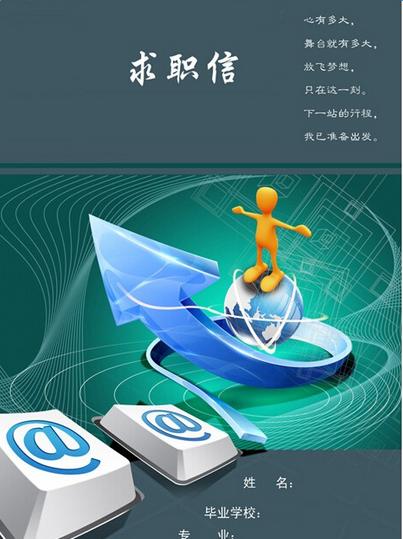 2016计算机专业简历封面
