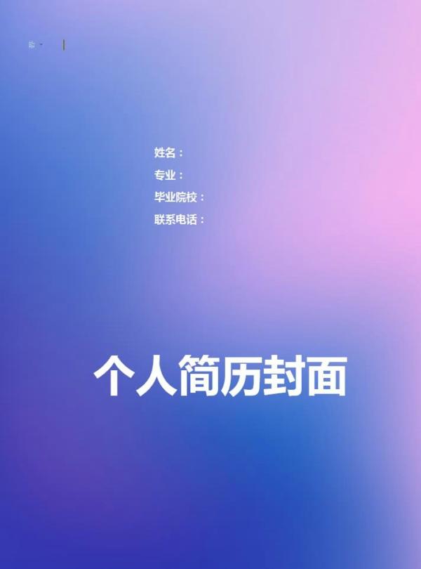 大学生求职简历封面图片2016