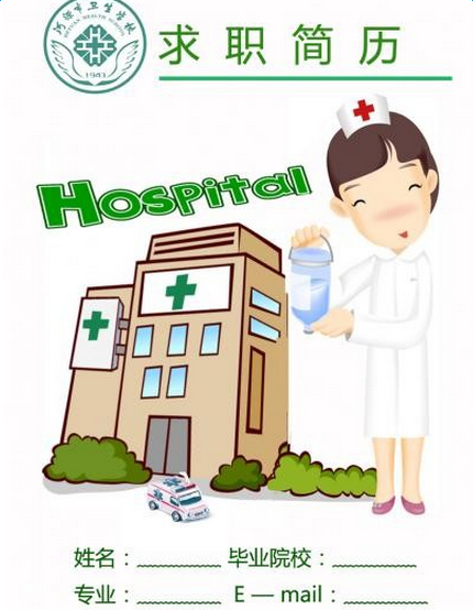 2016护士简历封面图片
