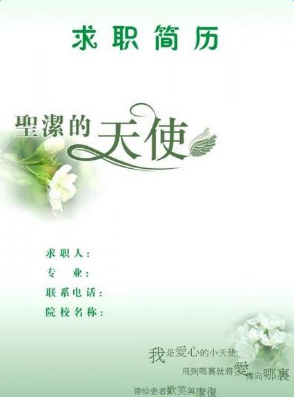 护士简历封面图片2016