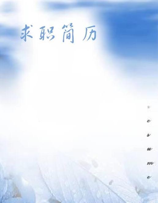 2016年简历封面下载