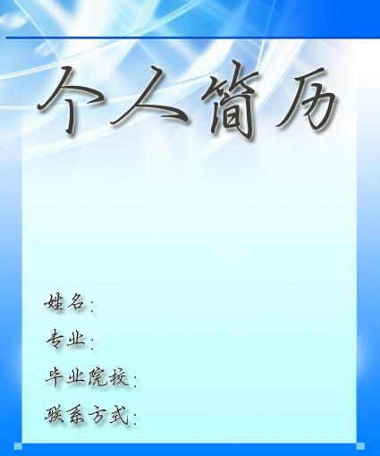 2016简历封面图片素材下载