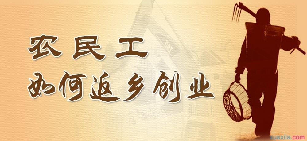 农民工创业项目_适合农民工创业好项目