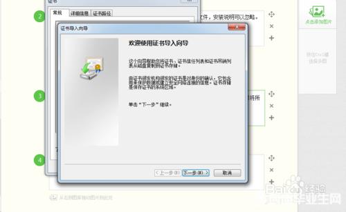 12306官网根证书如何安装