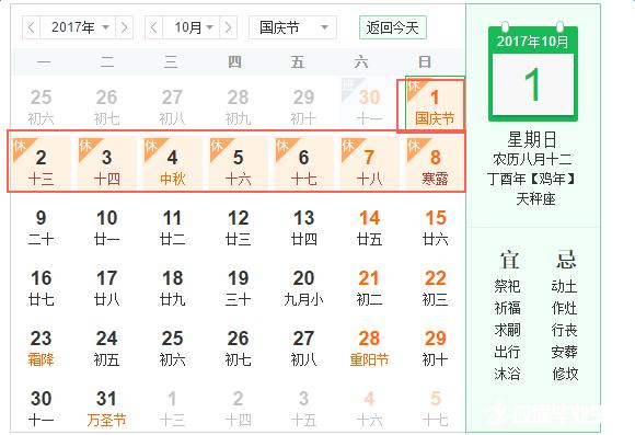 2017年中秋节和国庆节假期安排表