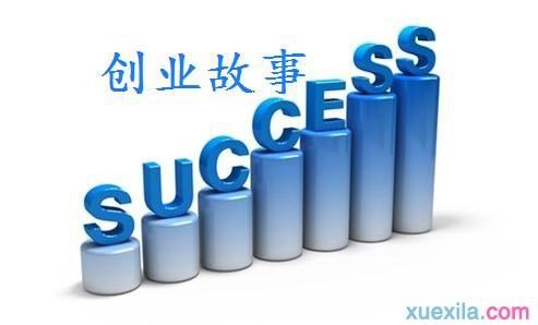 大学生自主创业成功案例分析_大学生创业成功案例