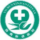 宜春新建医院