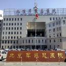 中国人民解放军北京军区总医院