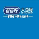 老百姓大药房连锁(浙江)公司