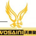 广州沃赛旎医药科技有限公司