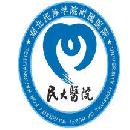 湖北民族学院附属民大医院