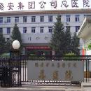 山西潞安矿业(集团)有限责任公司总医院