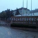湖南省回春堂药业有限公司