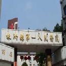 湖南省株洲县第一人民医院