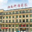永州湘南肿瘤医院