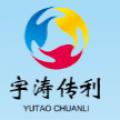 南京宇涛传利医药科技有限公司