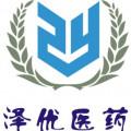 北京泽优医药科技有限公司