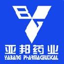 江苏亚邦生缘药业有限公司