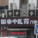 北京国宗中医医院