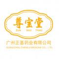 广州正基药业有限公司