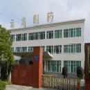 云南云龙制药股份有限公司